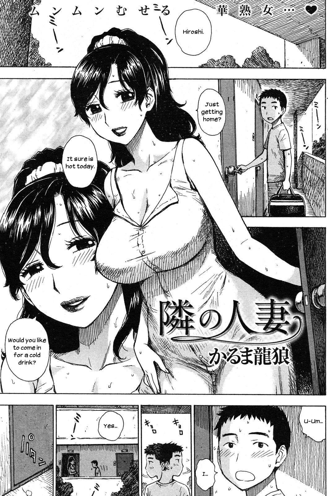 Tonari no Hitozuma | The Wife Next Door 0