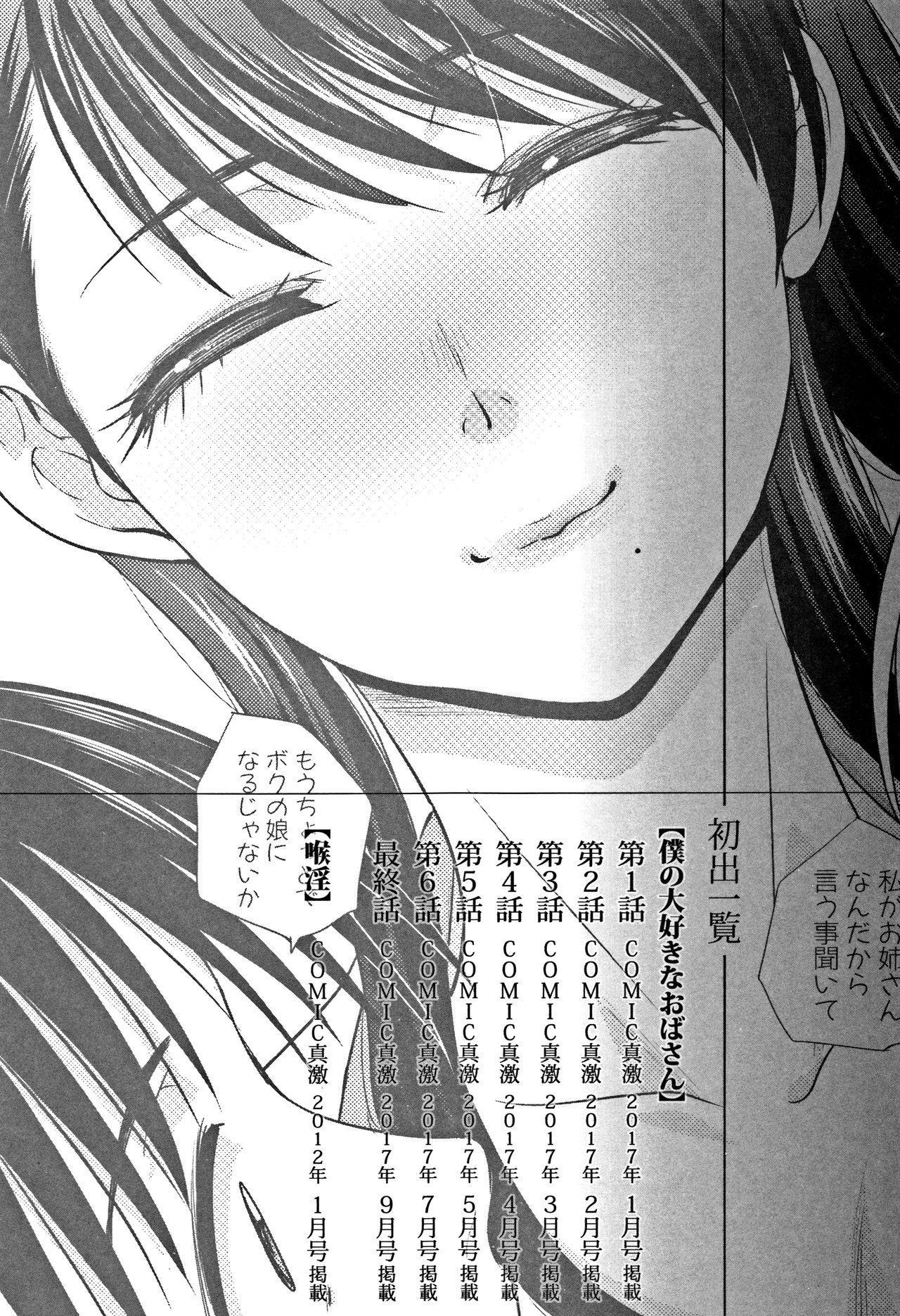 Boku no Daisuki na Oba-san   My Beloved Auntie 196