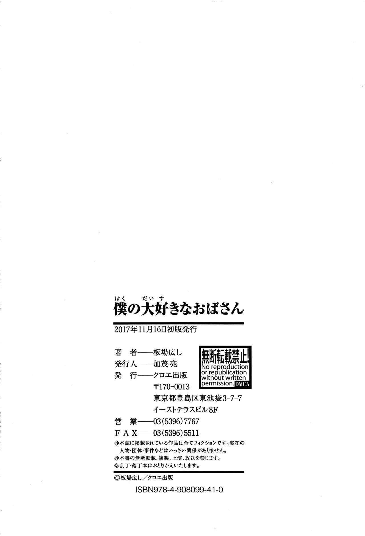 Boku no Daisuki na Oba-san   My Beloved Auntie 201