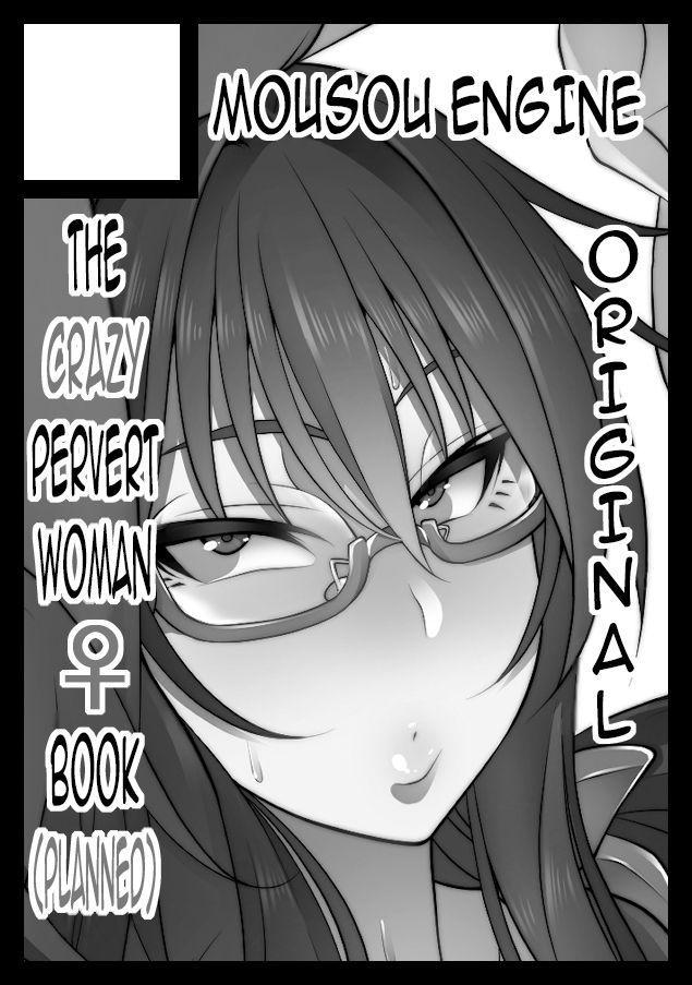 Nekura Megane ♀   The Creepy Glasses Girl 250