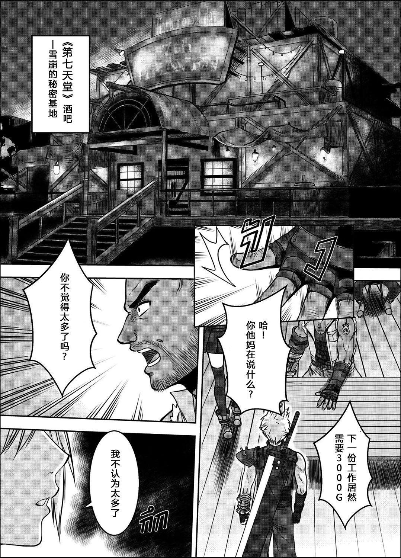 [XTER] OUR [X] PROMISE (Final Fantasy VII) [汉化] 3
