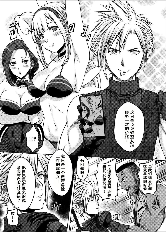 [XTER] OUR [X] PROMISE (Final Fantasy VII) [汉化] 4