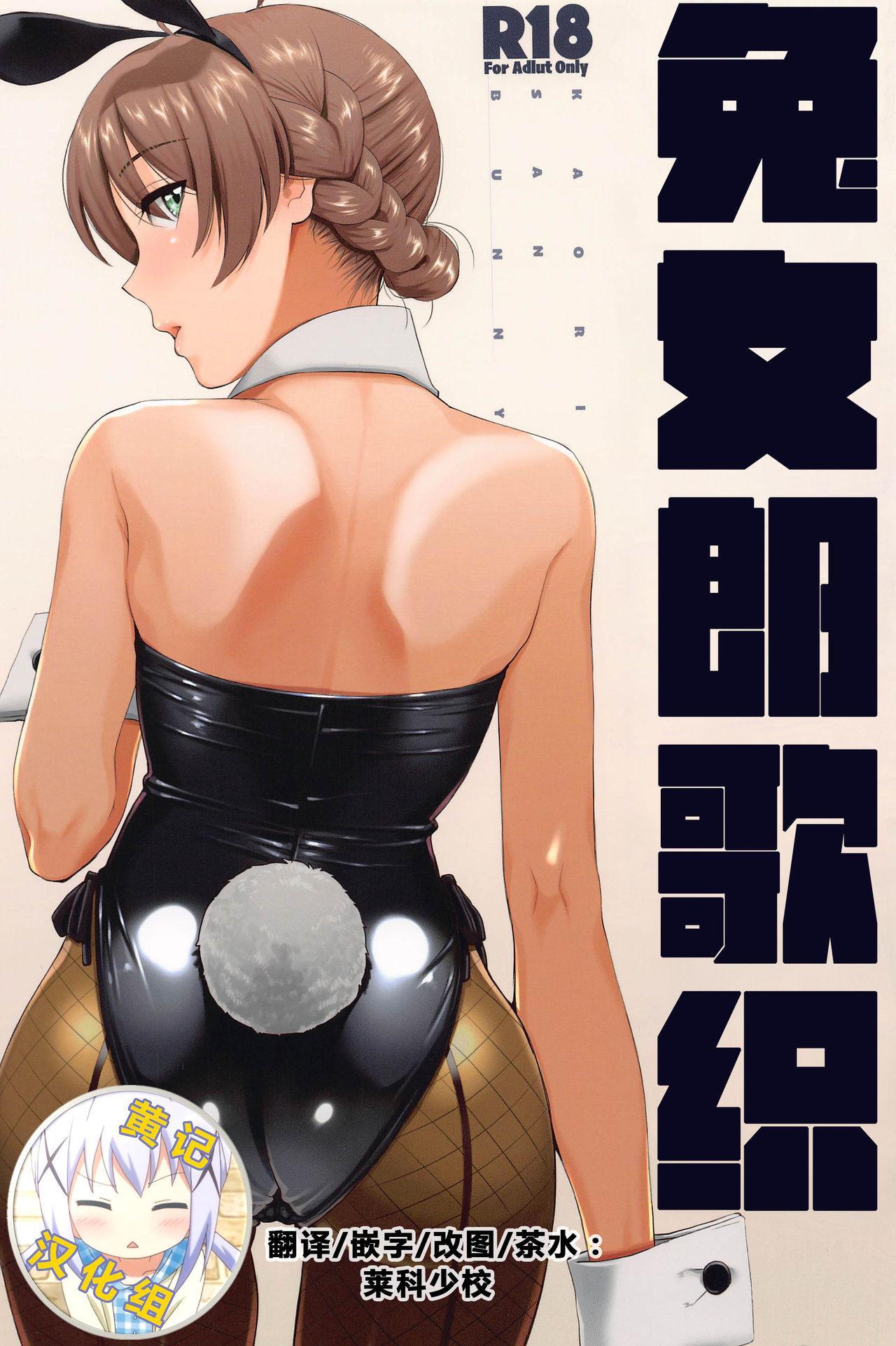 Kaori-san Bunny   兔女郎歌织 0