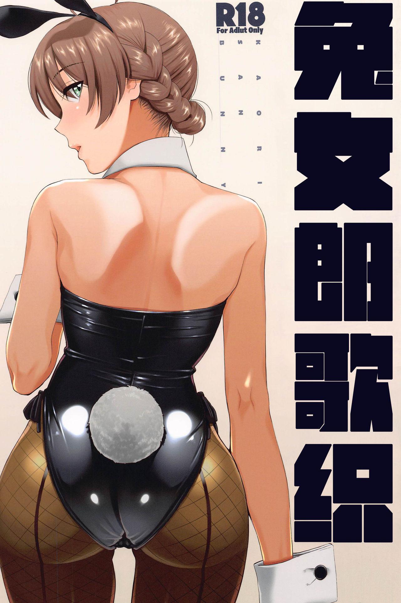 Kaori-san Bunny   兔女郎歌织 1