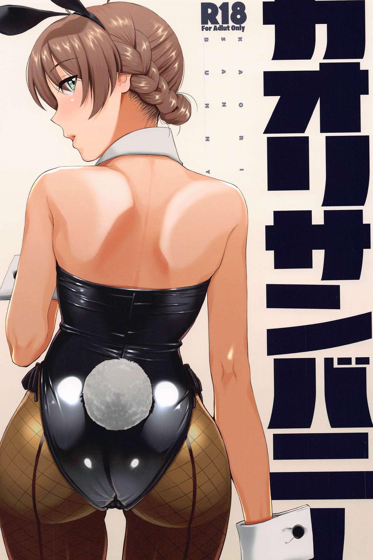 Kaori-san Bunny   兔女郎歌织 2