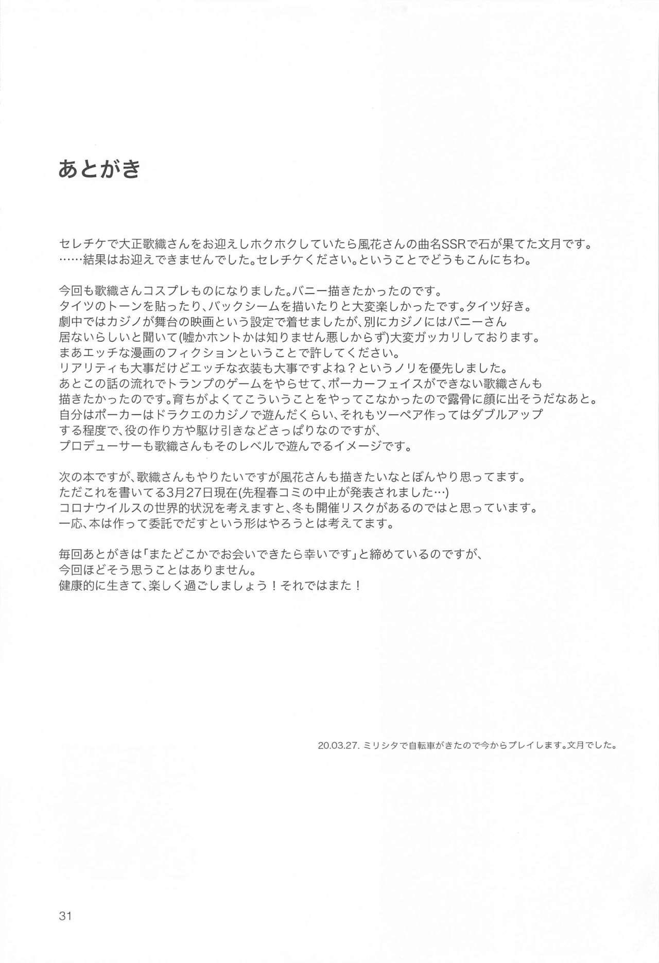 Kaori-san Bunny   兔女郎歌织 33