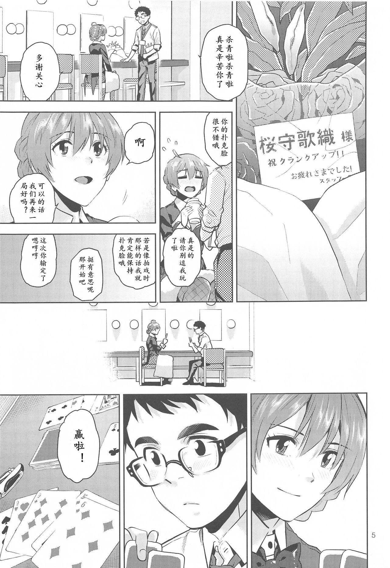 Kaori-san Bunny   兔女郎歌织 7