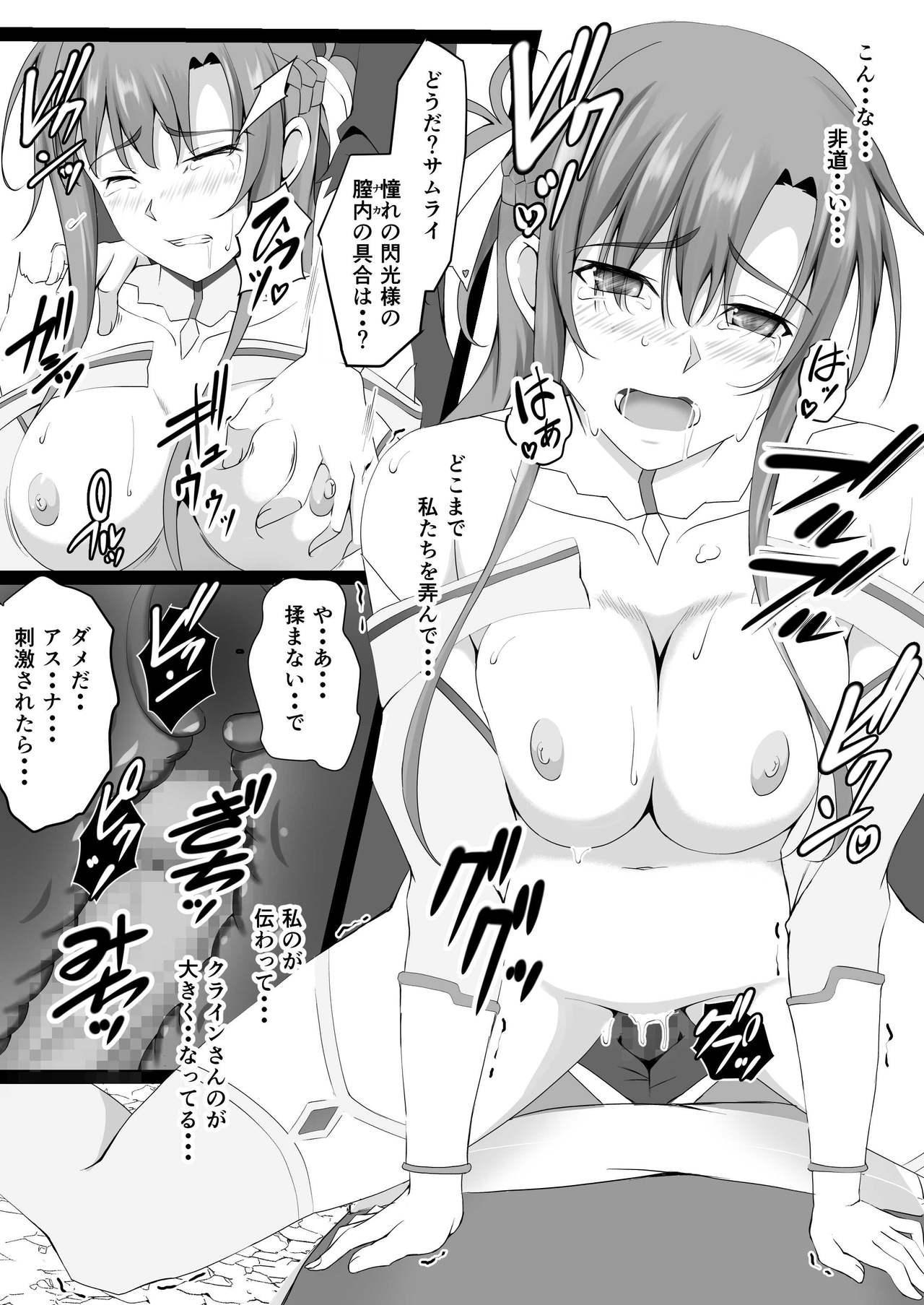 閃光遊戯Ⅳ 21