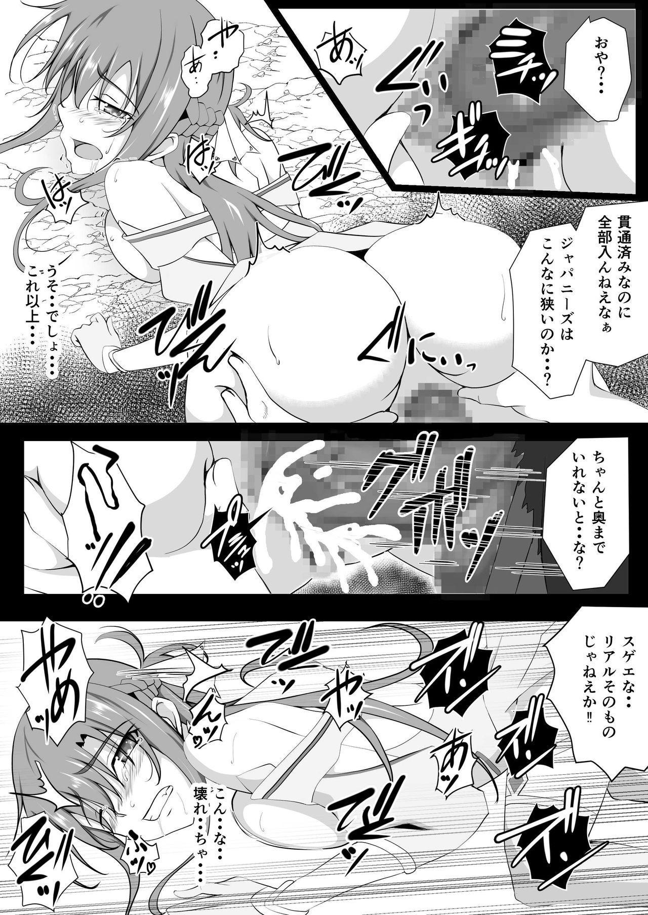 閃光遊戯Ⅳ 8