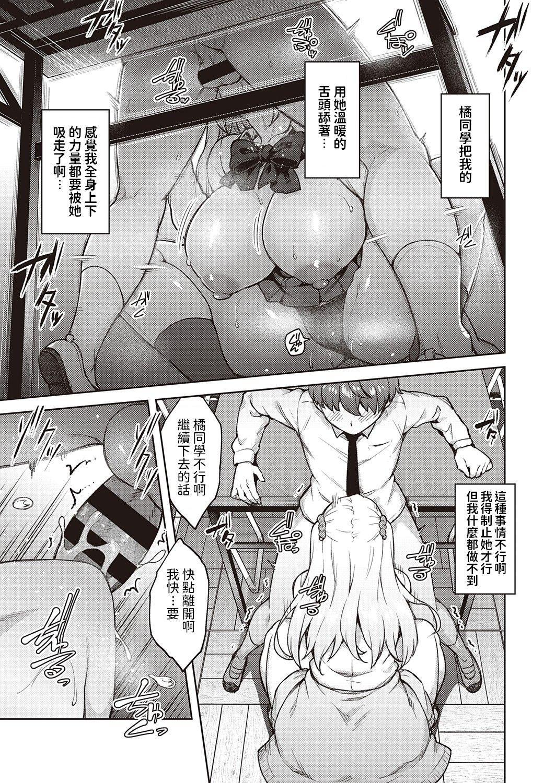 Karakawanaide Tachibana-san 10