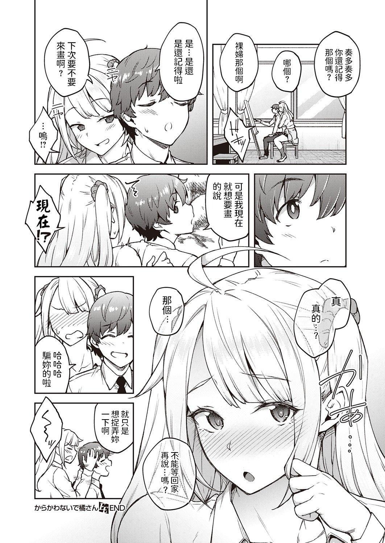 Karakawanaide Tachibana-san 23