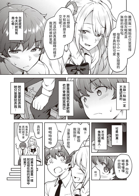 Karakawanaide Tachibana-san 4