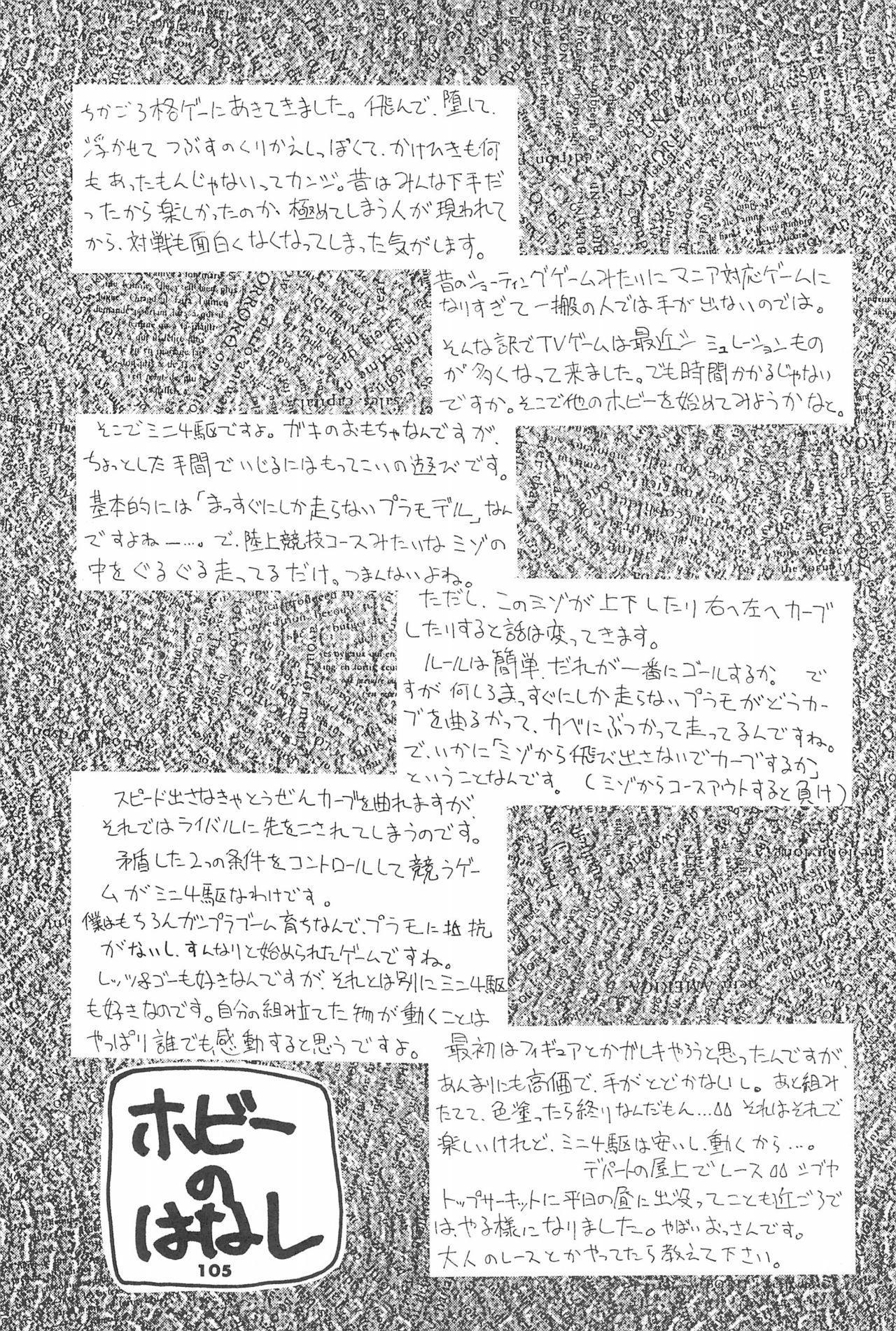 ASTRA NOAT 2 106