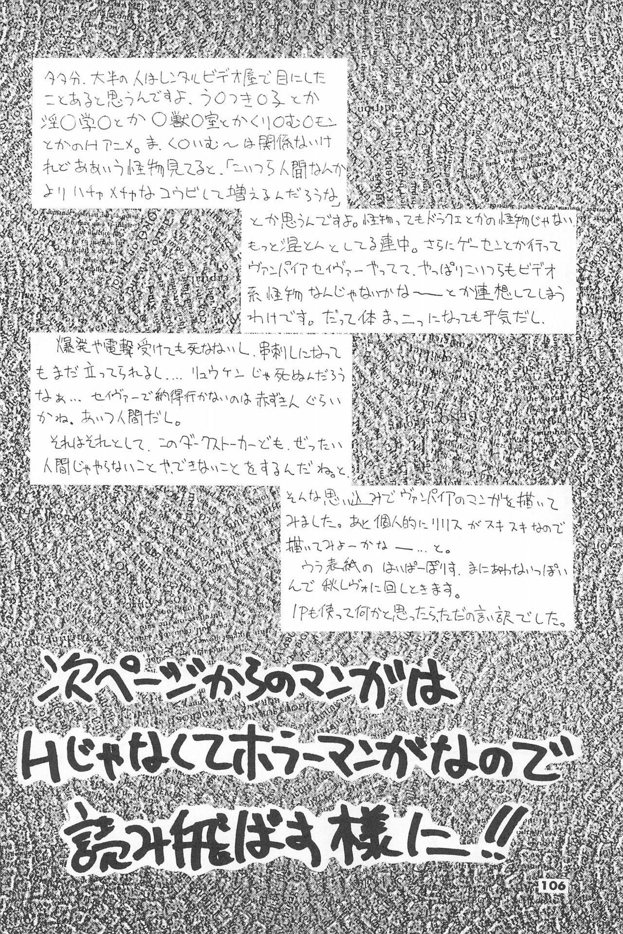 ASTRA NOAT 2 107