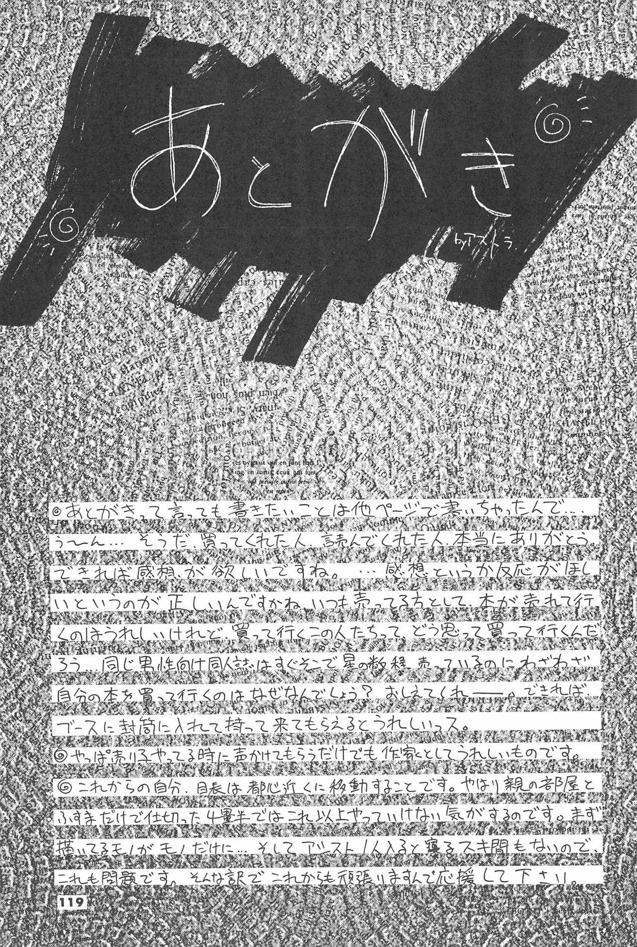 ASTRA NOAT 2 120