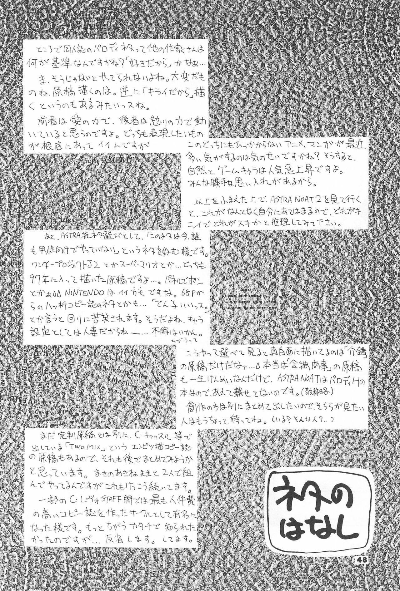 ASTRA NOAT 2 49
