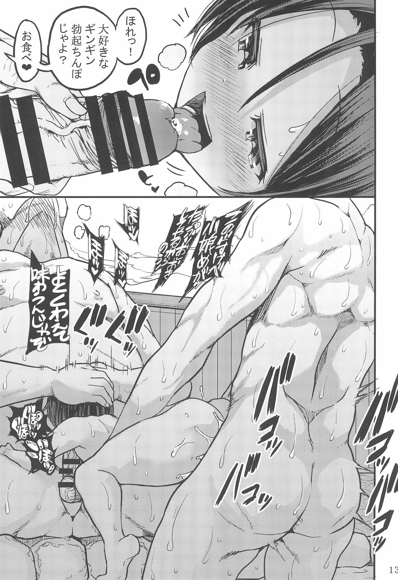 Noroi Bitch Mahou-tsukai Aoi 12