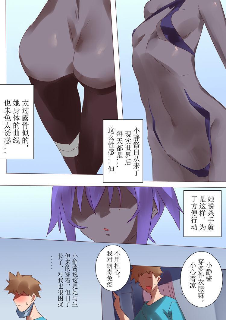 毒理♥制作预告 3