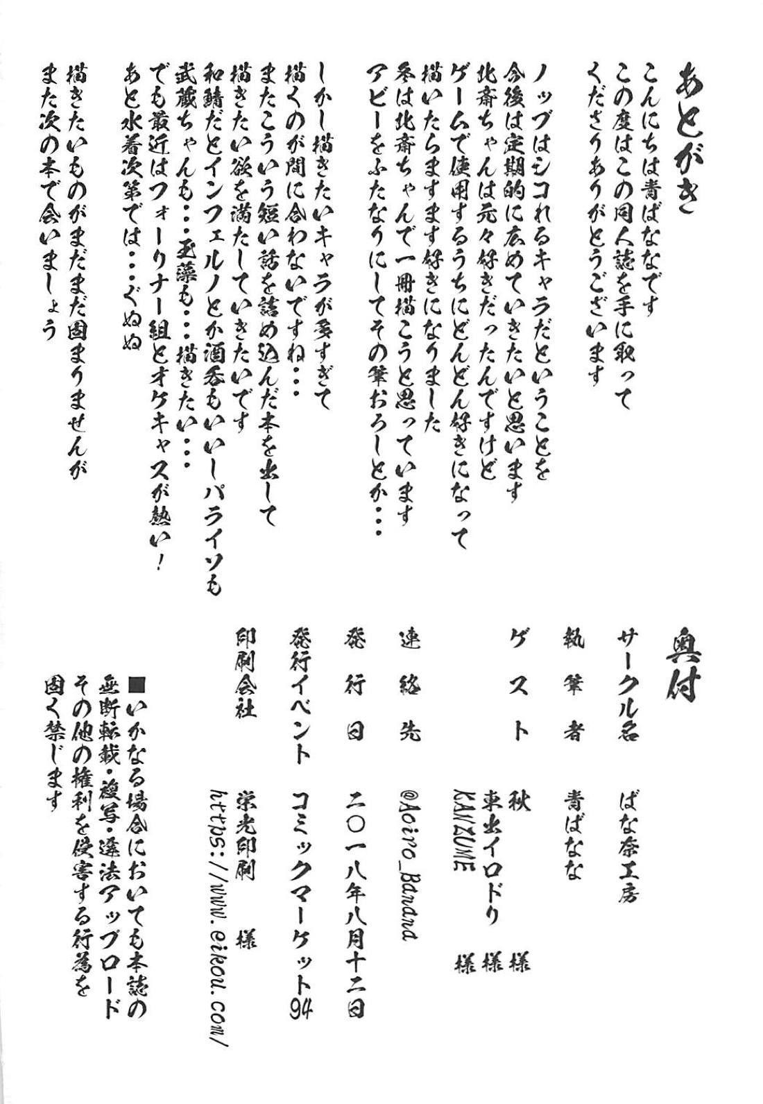 Inran Tokuiten Eirei Fuuzoku Nanaban Shoubu 24