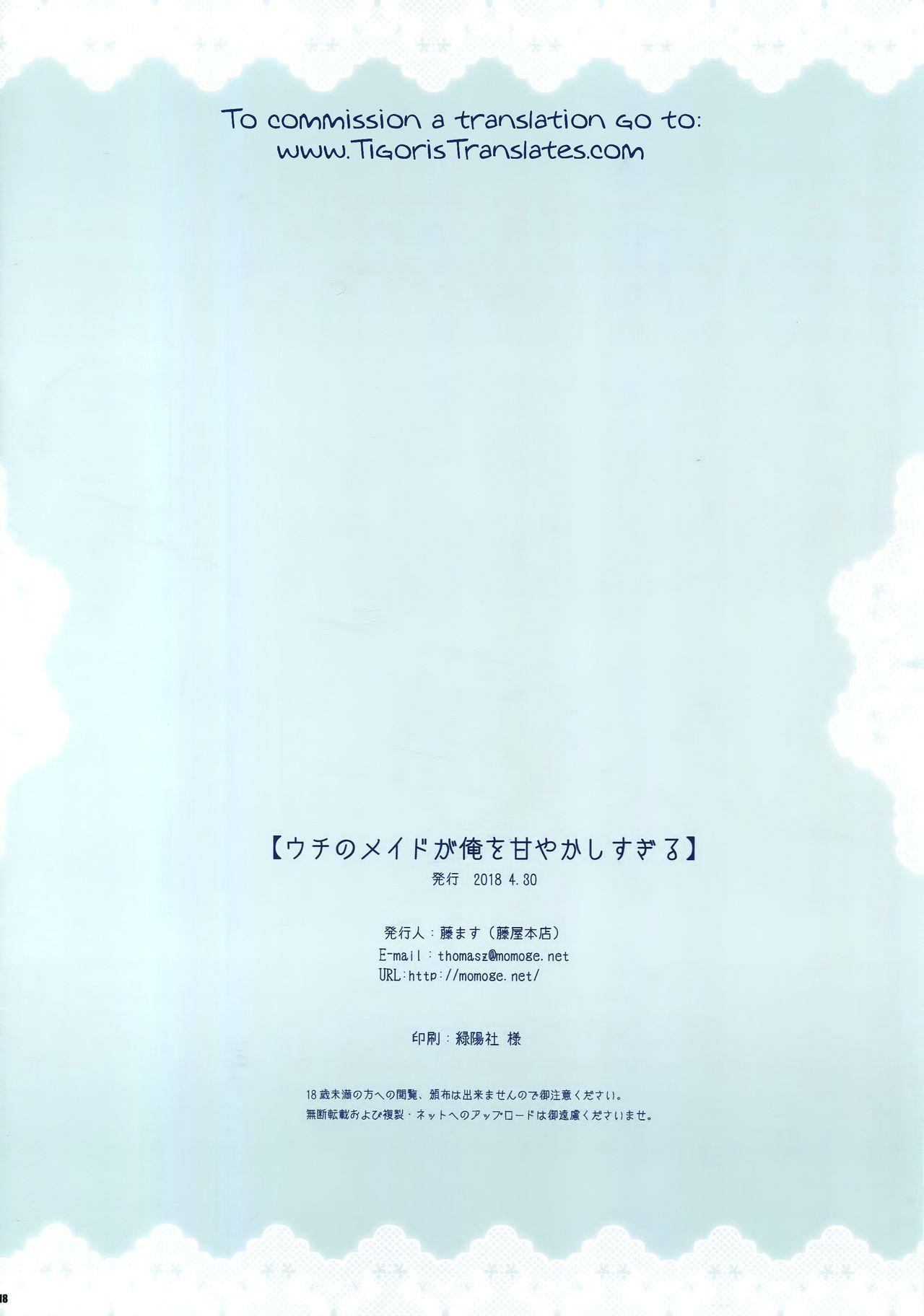 Uchi no Maid ga Ore o Amayakashisugiru 16