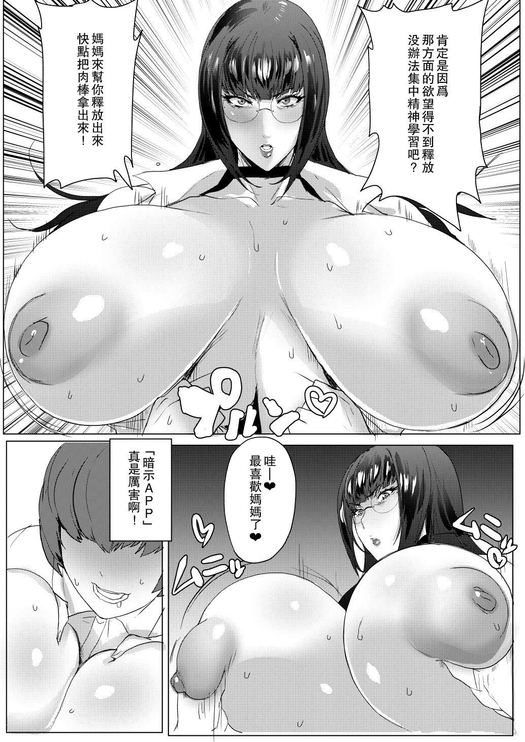 Mama to Zukohame Drill 9