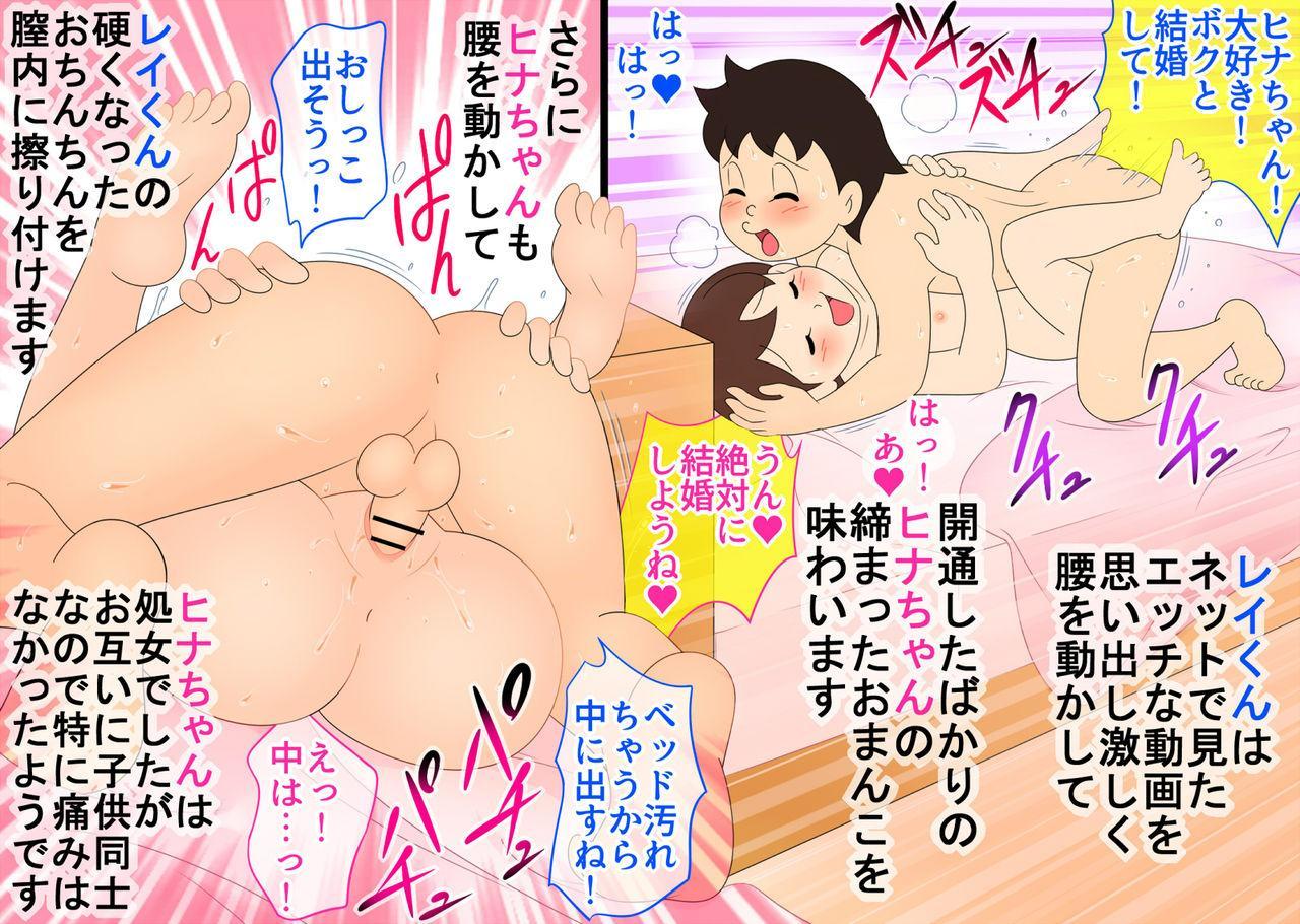 ほ口☆七つ星中 - 10代少女からの妊娠相談が急増している件 3