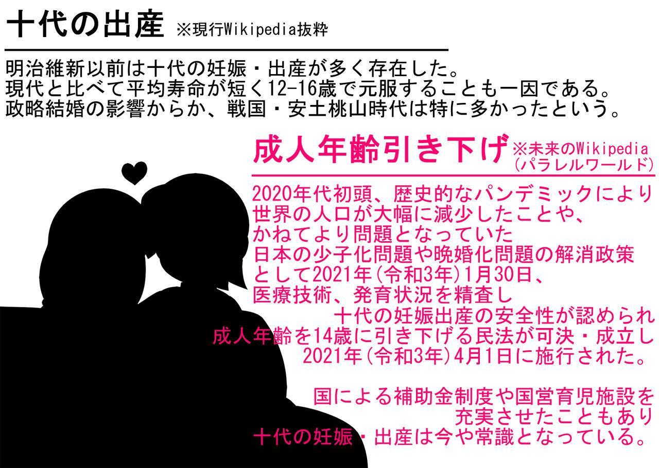 ほ口☆七つ星中 - 【14才の母】3月頃から増えだした中高生からの妊娠相談まで経緯 7