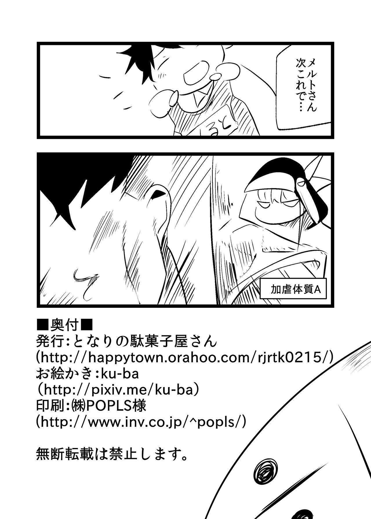 Mizugi na Meltlilith-san to 18