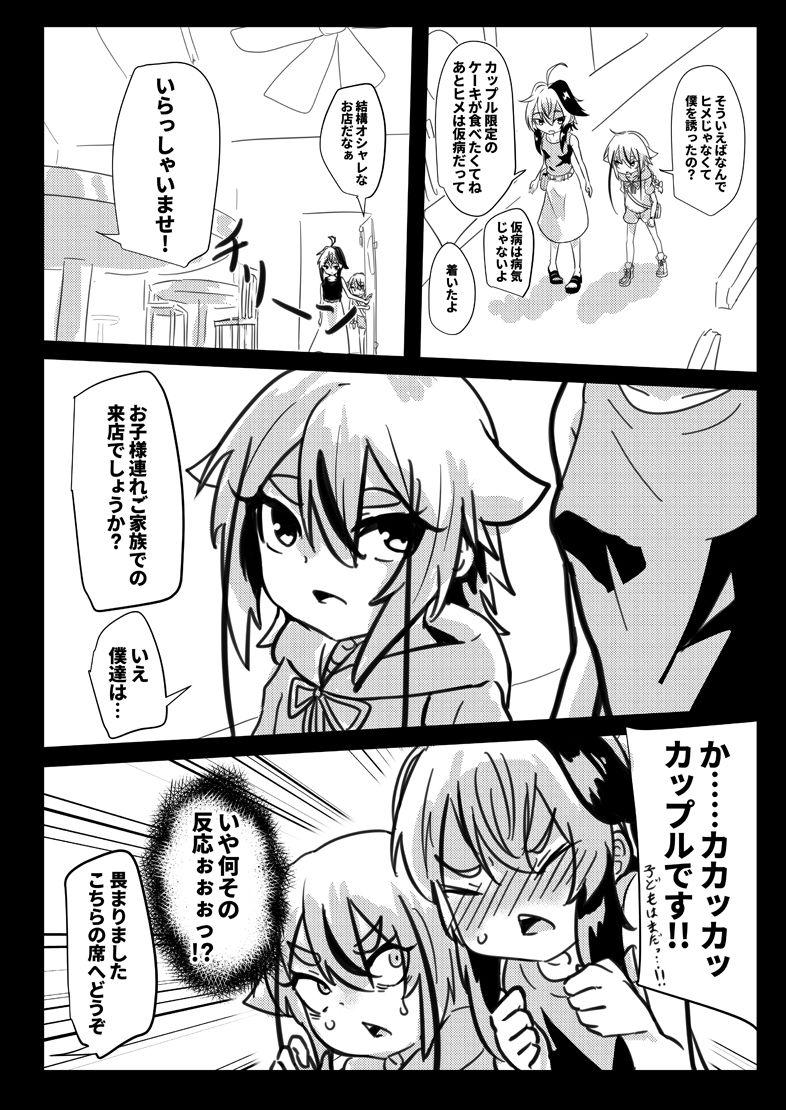 Meika no Himegoto Omake Copy Bon 2