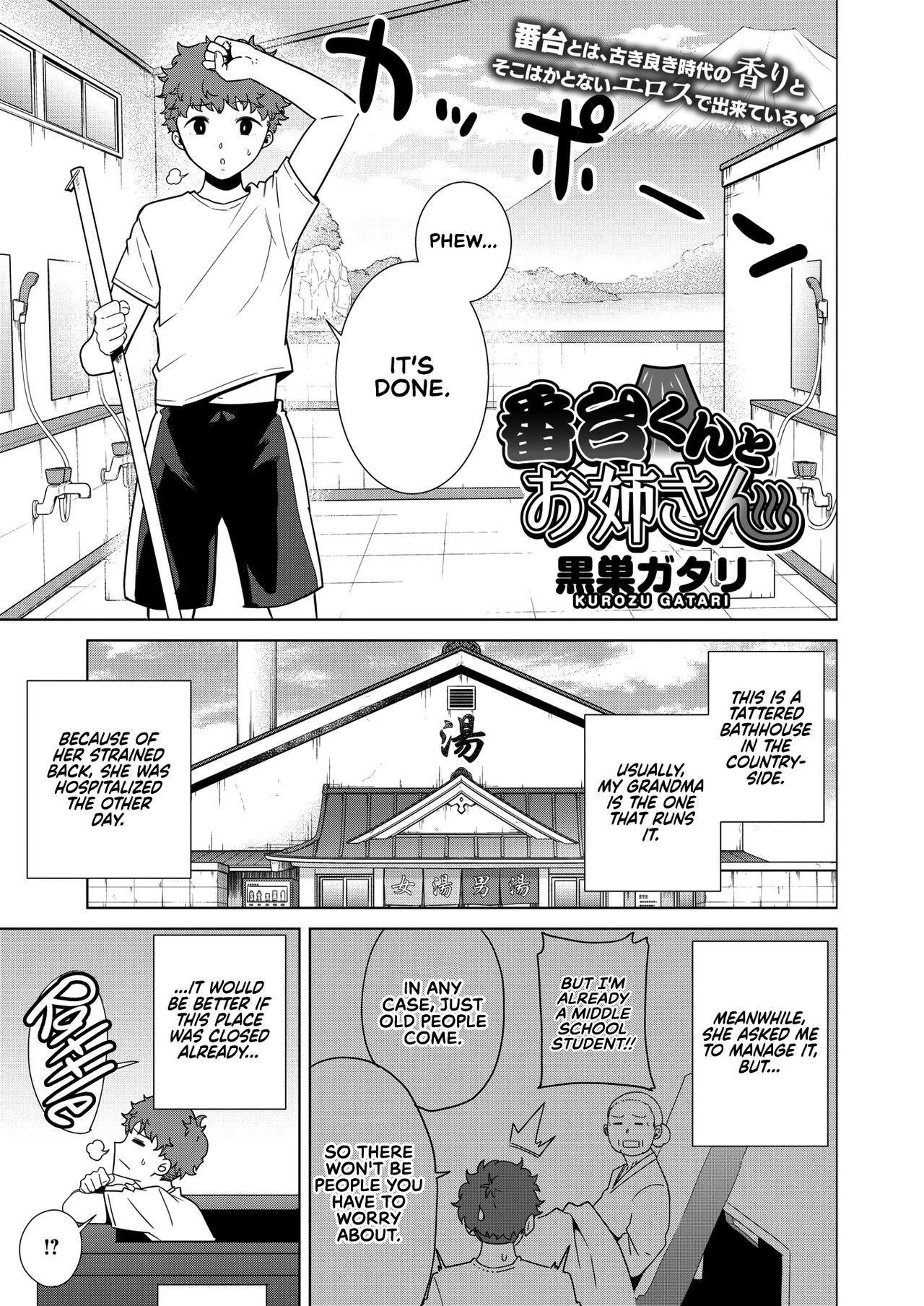 [Kurosu Gatari] Bandai-kun to Onee-san | Bath Attendant-kun and Onee-san (COMIC HOTMILK 2020-08) [English] [Coffedrug+RedLantern] [Digital] 0
