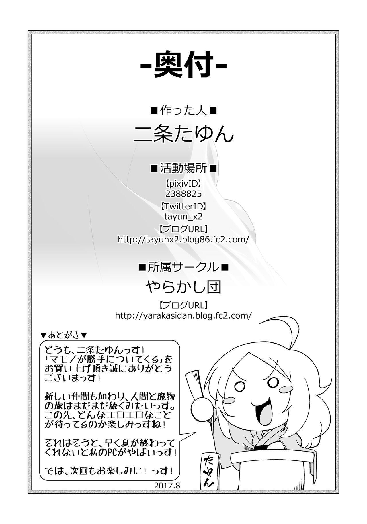 Mamono ga Katte ni Tsuite Kuru! 3 16