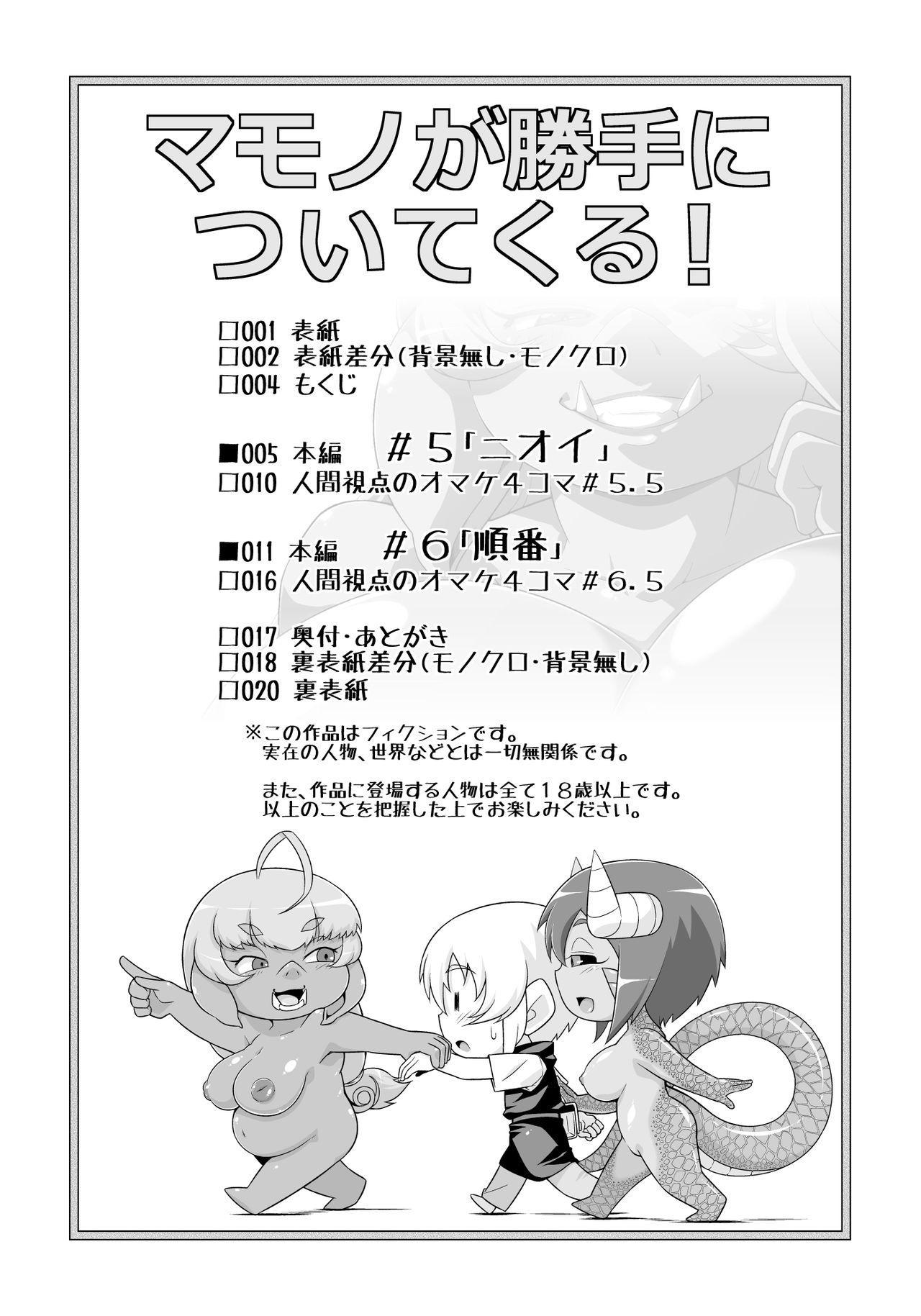 Mamono ga Katte ni Tsuite Kuru! 3 3