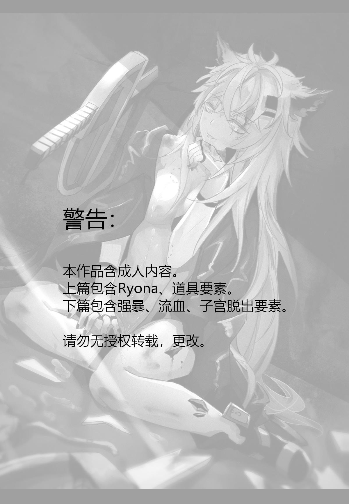 源力破壊(明日方舟) 9