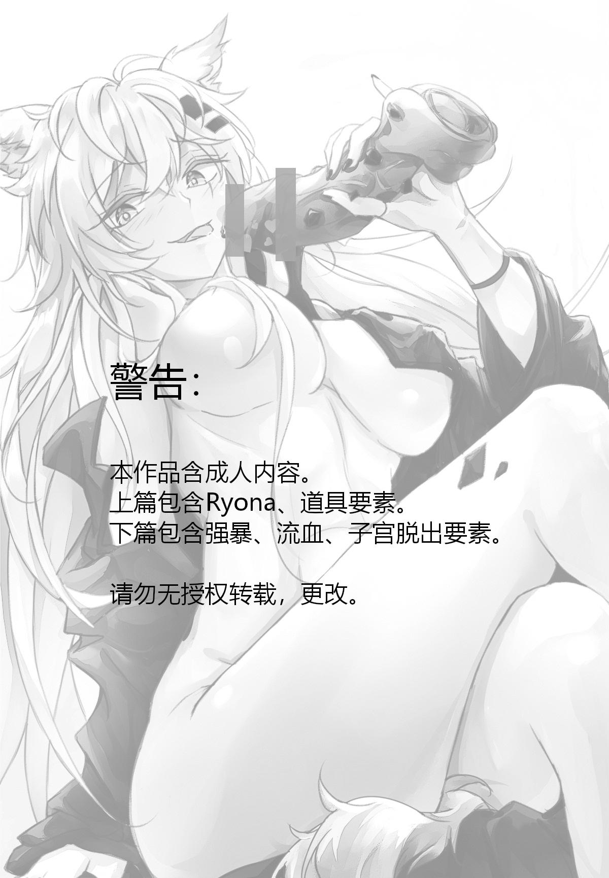 源力破壊(明日方舟) 1