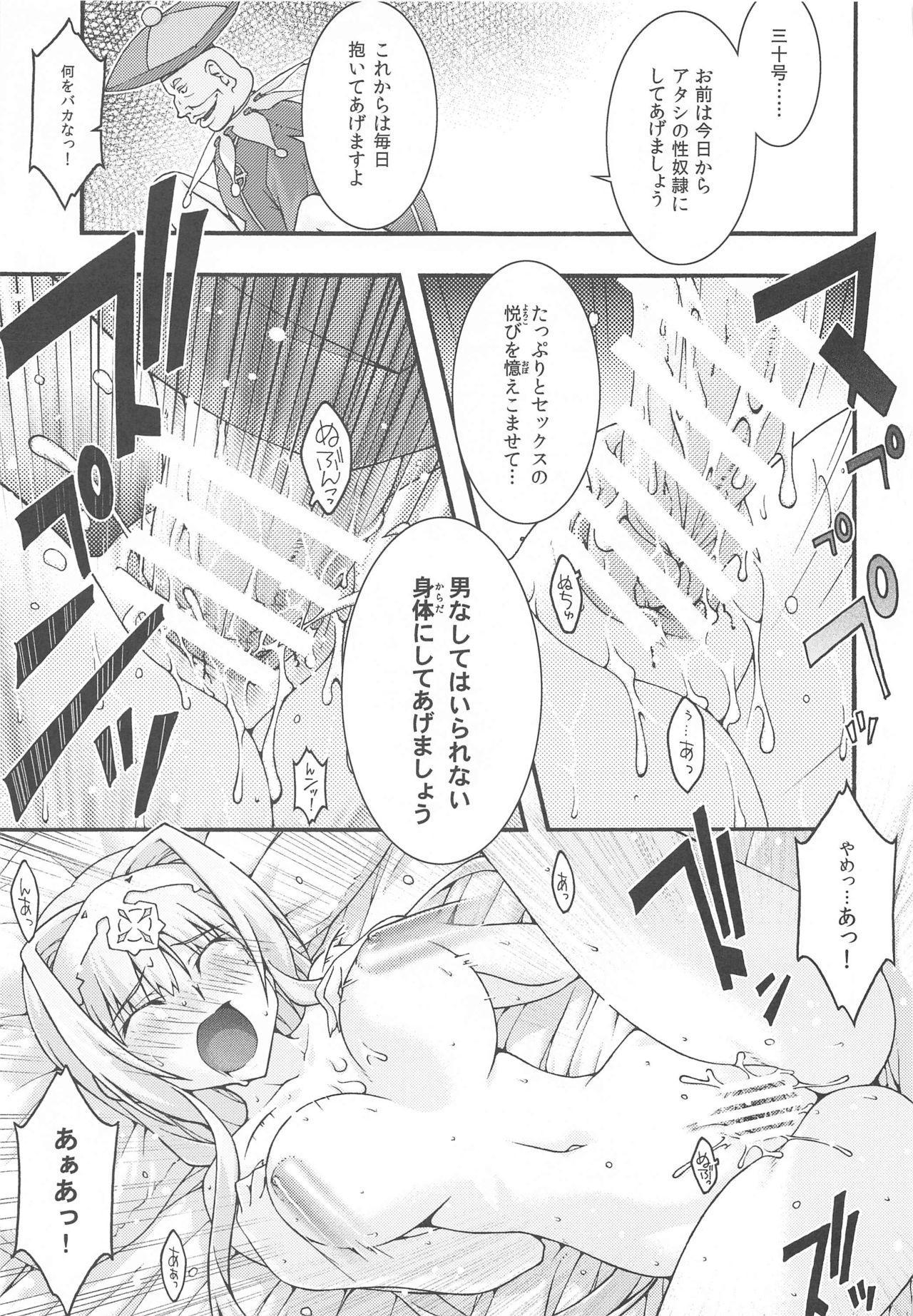 Ochiru 23