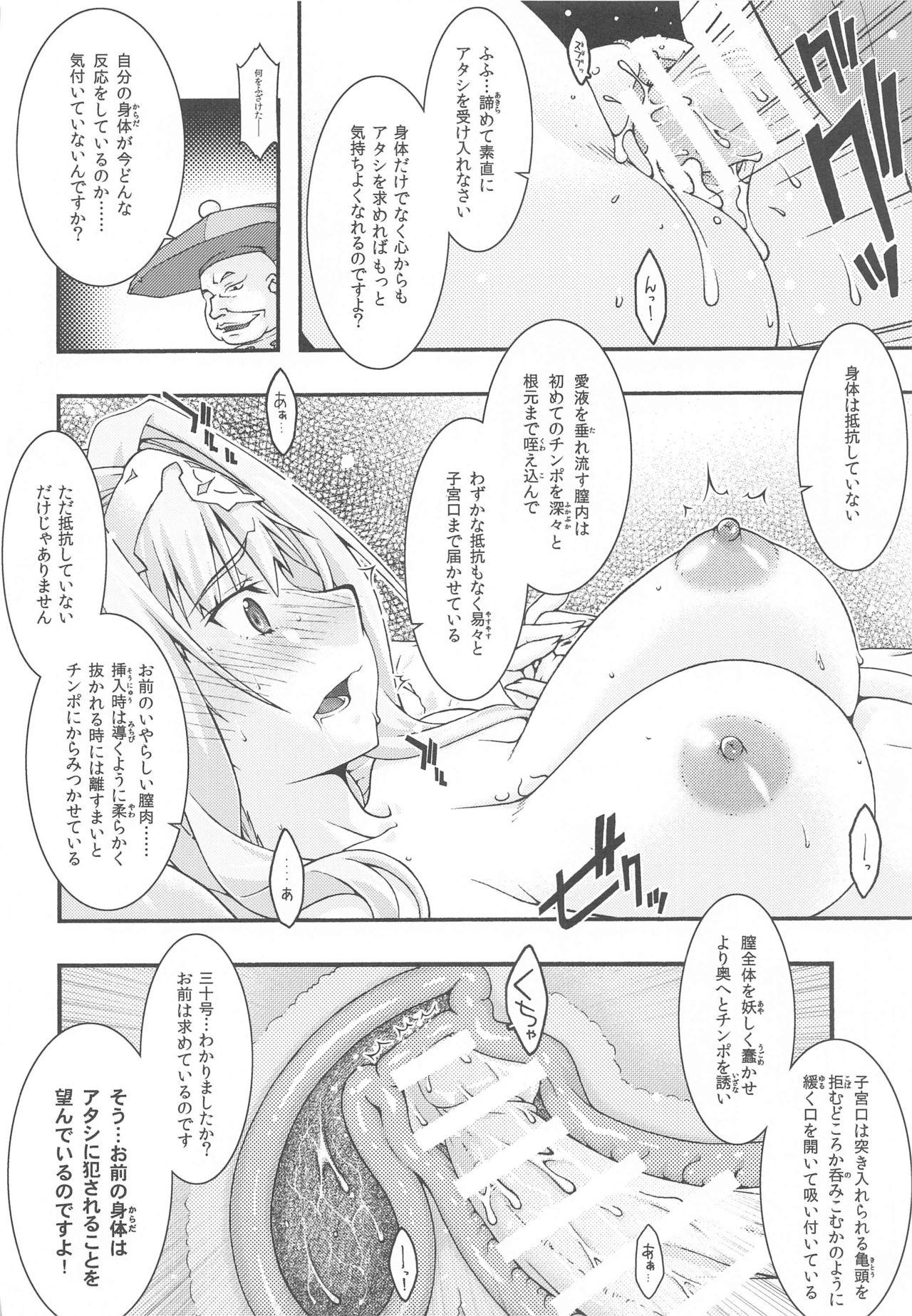 Ochiru 24