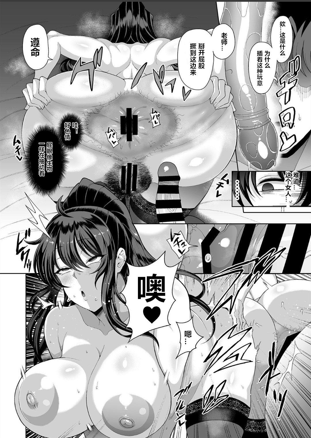 [Tawara Hiryuu] Saimin Seikatsu [sonobe ayako hen] (Chinese)【心海汉化组】 13