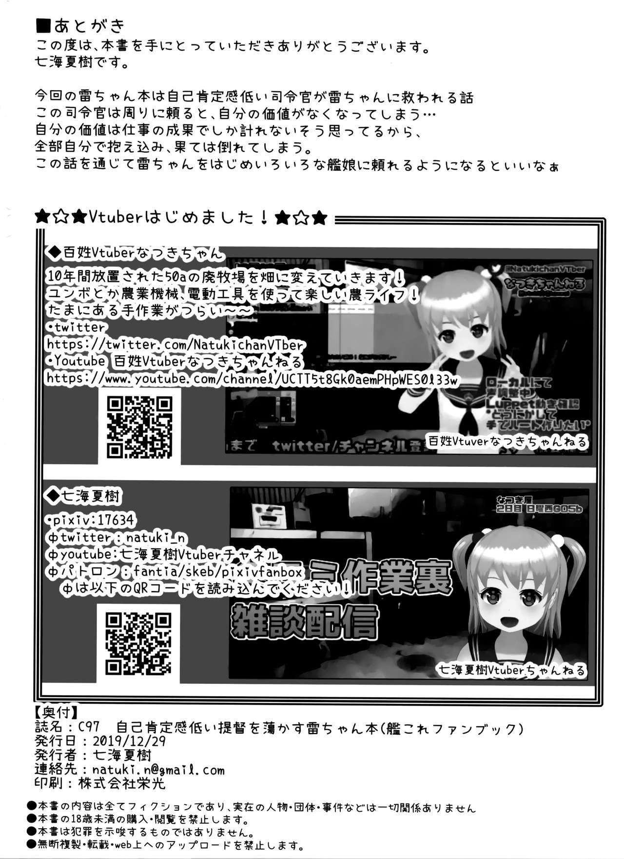JIko Kouteikan Hikui Teitoku o Torokasu Ikazuchi-chan Hon 21