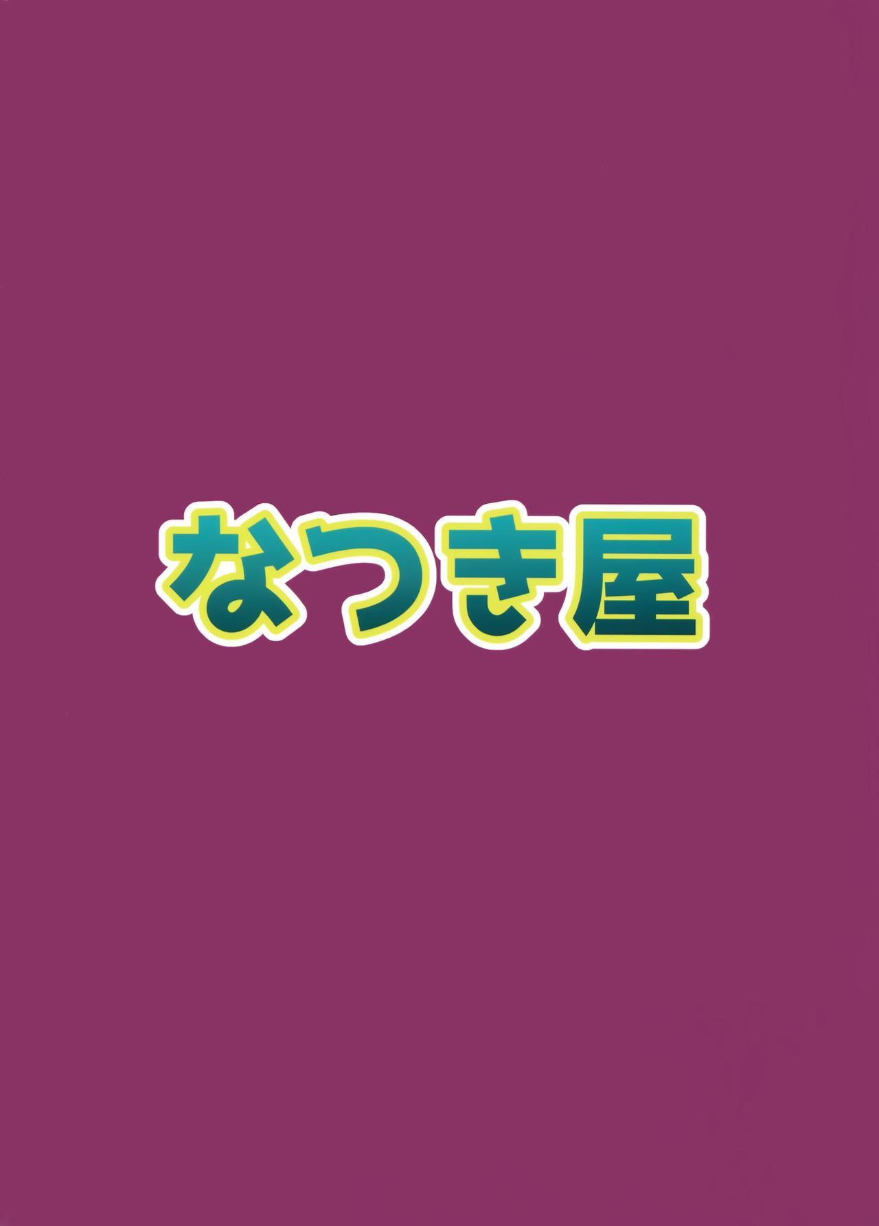 JIko Kouteikan Hikui Teitoku o Torokasu Ikazuchi-chan Hon 22