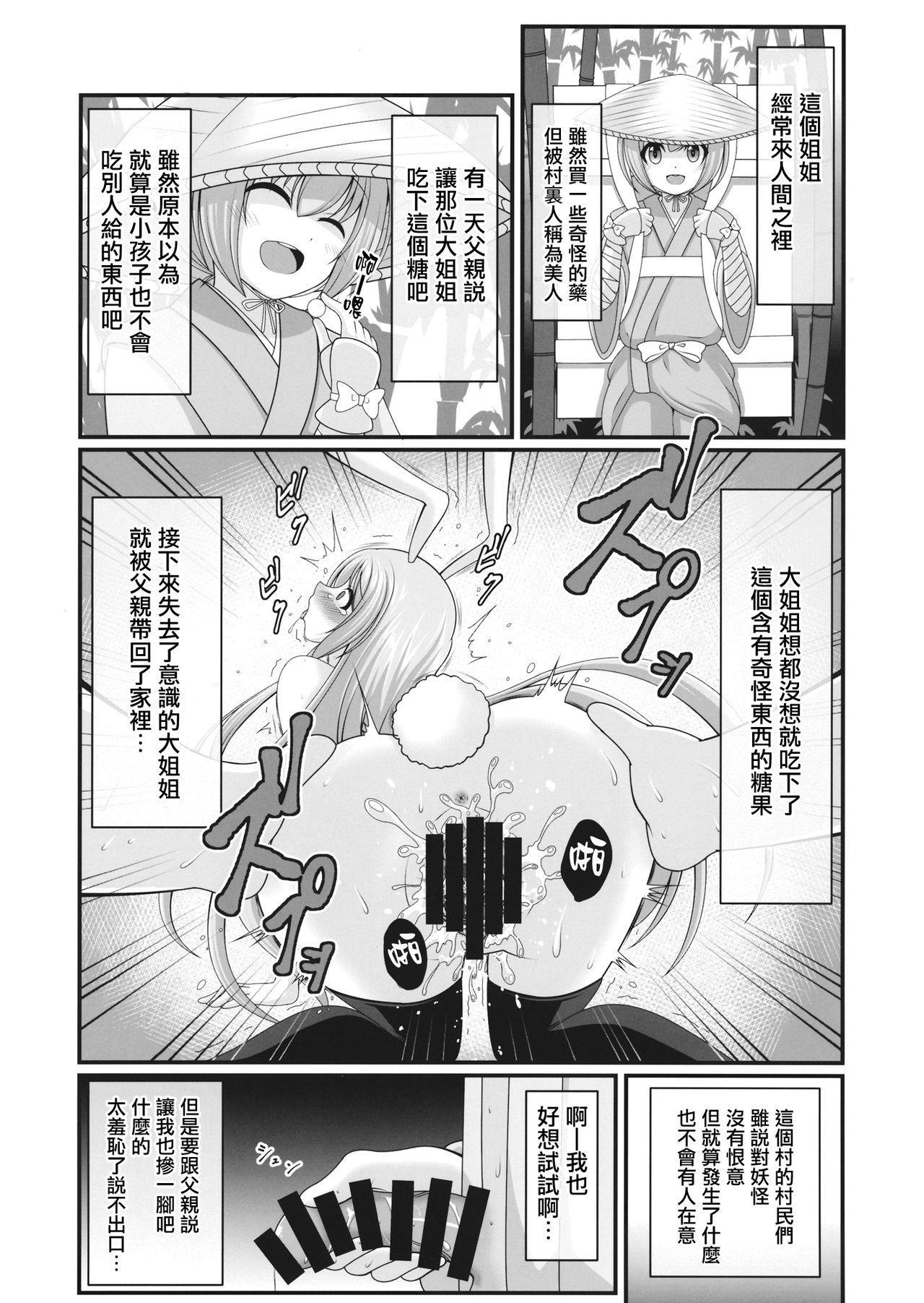Bukkake Udon 3