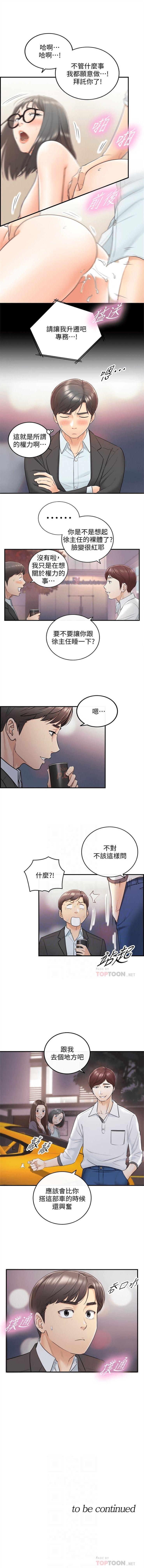 (週5)正妹小主管 1-39 中文翻譯(更新中) 107