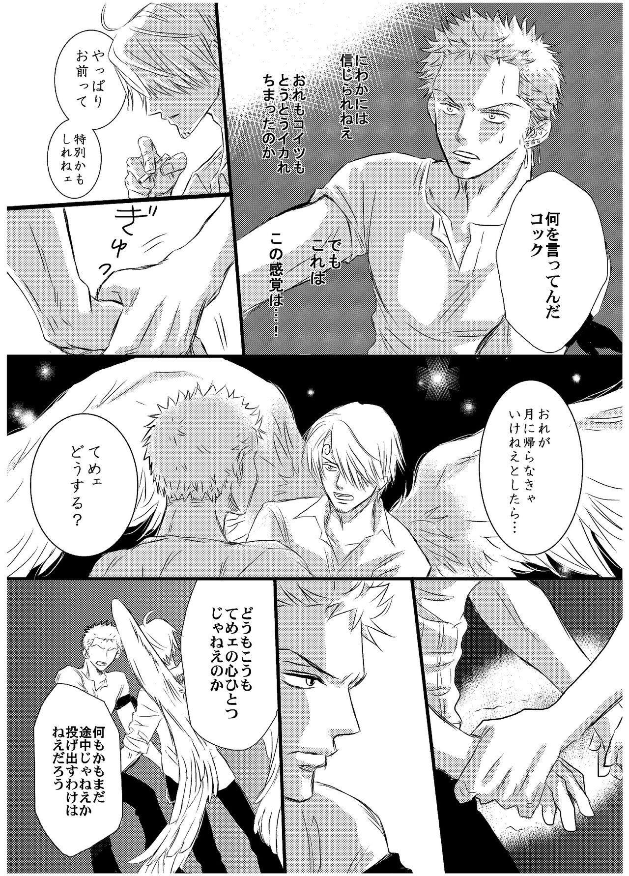 Inryoku de Hanasanai 9