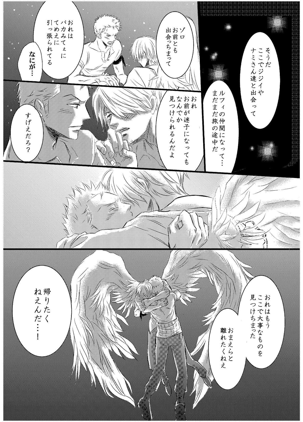 Inryoku de Hanasanai 10