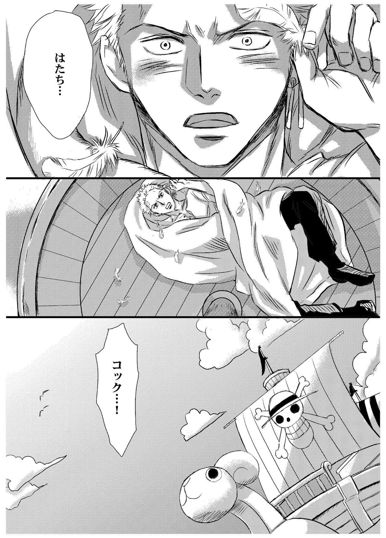 Inryoku de Hanasanai 12