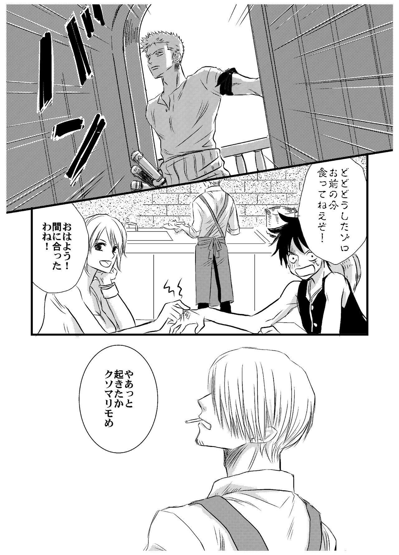 Inryoku de Hanasanai 13