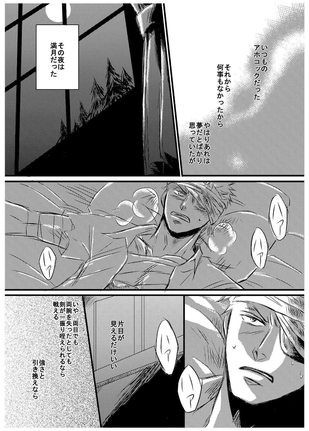 Inryoku de Hanasanai 16