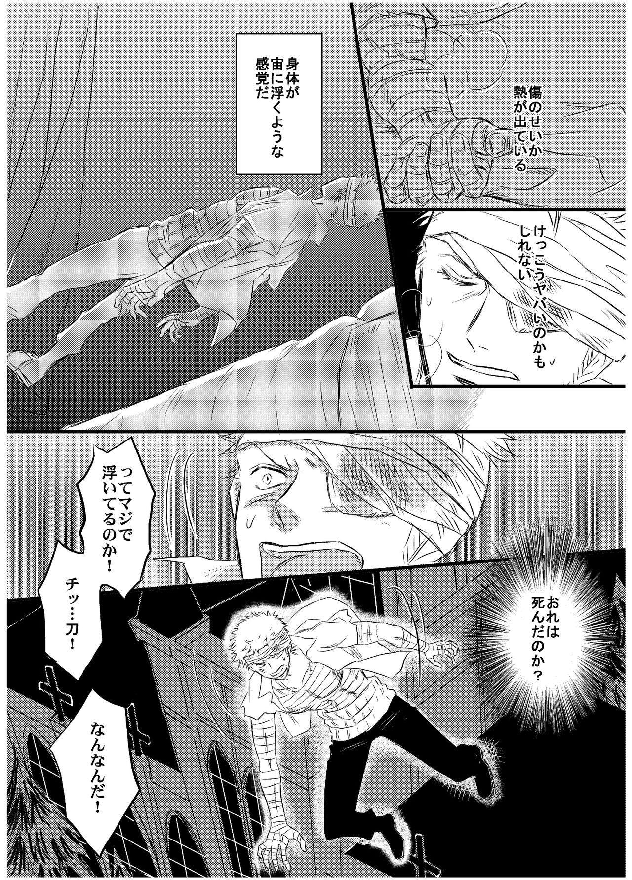 Inryoku de Hanasanai 17