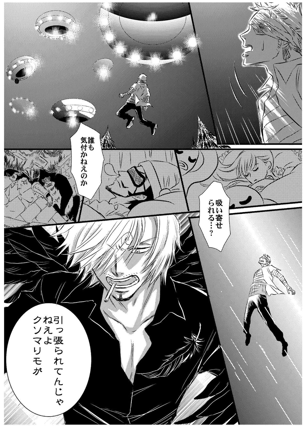 Inryoku de Hanasanai 18