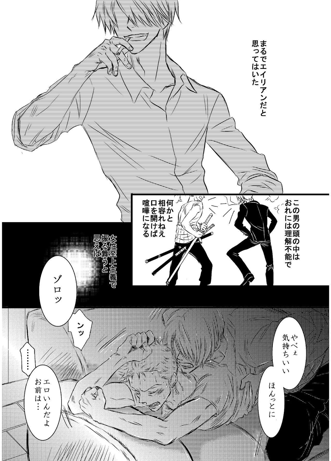 Inryoku de Hanasanai 1