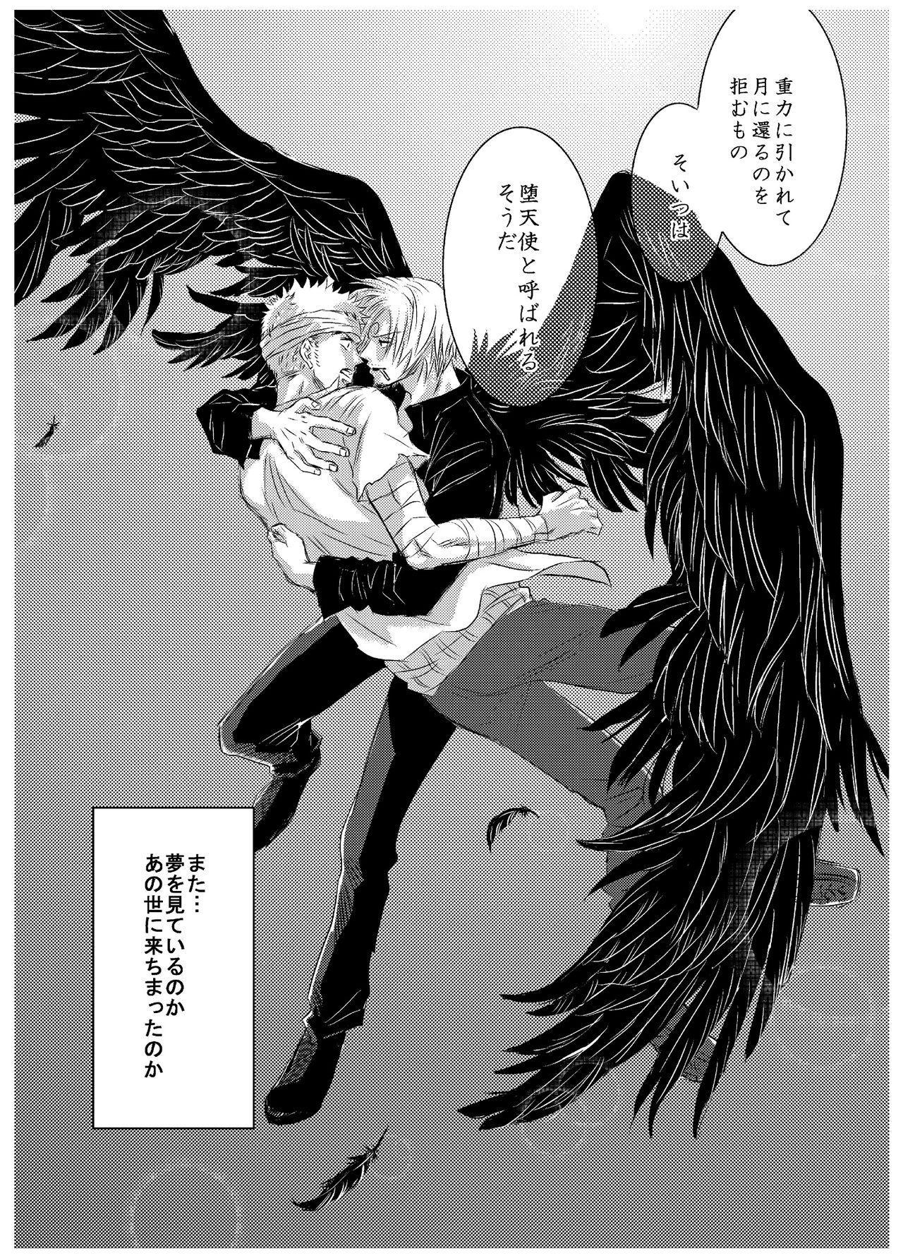 Inryoku de Hanasanai 20